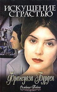 Француаза Бурден -Искушение страстью