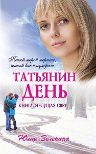 Юлия Зеленина - Татьянин день