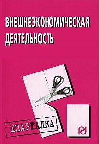 Коллектив Авторов -Внешнеэкономическая деятельность: Шпаргалка