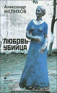 Александр Мелихов -Настоящий мужчина