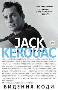 Джек Керуак -Видения Коди