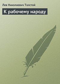 Лев Толстой -К рабочему народу