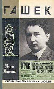 Радко Пытлик - Гашек
