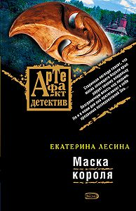 Екатерина Лесина -Маска короля