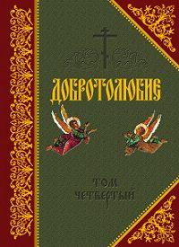 Святитель Макарий Коринфский -Добротолюбие. Том IV