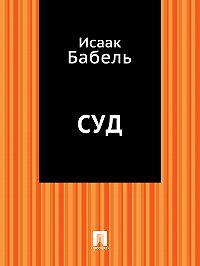 Исаак Бабель -Суд