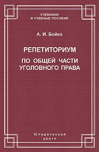 Александр Бойко - Репетиториум по Общей части уголовного права