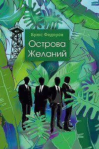 Брюс Федоров - Острова желаний