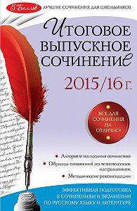 Е. П. Педчак -Итоговое выпускное сочинение: 2015/16 г.