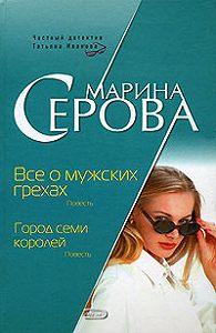 Марина Серова -Все о мужских грехах