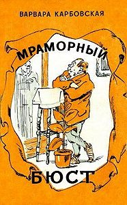 Варвара Карбовская - «Женская головка»