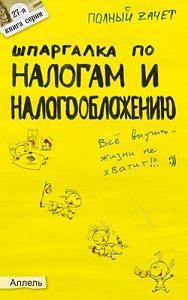 Александр Меденцов -Шпаргалка по налогам и налогообложению