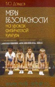 Владимир Юрьевич Давыдов -Меры безопасности на уроках физической культуры