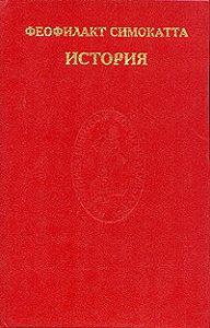 Феофилакт Симокатта -История