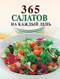 Ирина Смирнова -365 салатов на каждый день