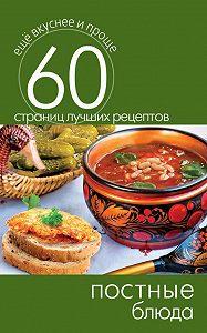 С. П. Кашин -Постные блюда