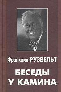 Франклин Рузвельт -Беседы у камина
