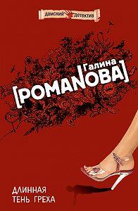 Галина Романова -Длинная тень греха