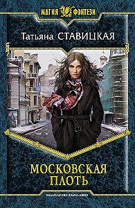 Татьяна Ставицкая -Московская плоть