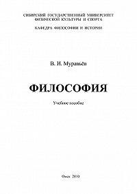 Владимир Муравьёв -Философия. Часть II