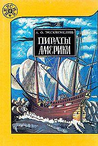 А. Эксквемелин -Пираты Америки