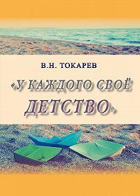 Владимир Токарев -У каждого своё детство (сборник)