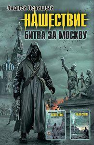 Андрей Левицкий - Нашествие. Битва за Москву (сборник)