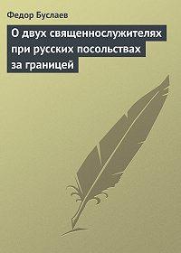 Федор Буслаев -О двух священнослужителях при русских посольствах за границей