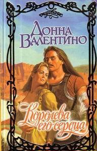 Донна Валентино -Королева его сердца