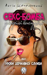 Антін Щегельський -Секс-бомба застарілої конструкції, або Уроки державної служби
