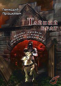 Геннадий Прашкевич - Тайный брат (сборник)