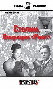 Николай Лузан -Сталин. Операция «Ринг»
