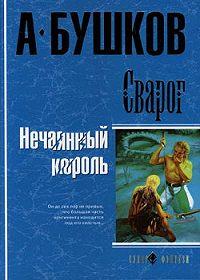 Александр Бушков -Нечаянный король