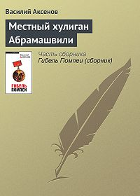 Василий П. Аксенов -Местный хулиган Абрамашвили