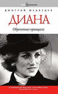 Дмитрий Л. Медведев -Диана: обреченная принцесса