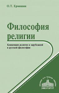 Олег Ермишин -Философия религии. Концепции религии в зарубежной и русской философии