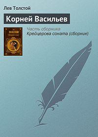 Лев Толстой - Корней Васильев
