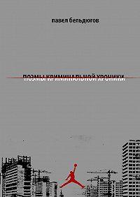 Павел Бельдюгов -поэмы криминальной хроники