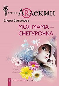 Елена Булганова - Моя мама – Снегурочка