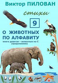 Виктор Пилован -Оживотных поалфавиту. Книга девятая. Животные наС(продолжение)