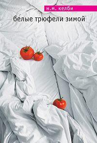Н. М. Келби -Белые трюфели зимой