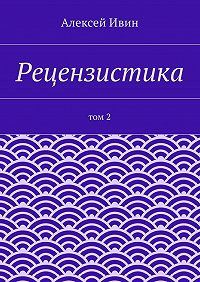 Алексей Ивин -Рецензистика. Том2