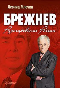 Леонид Млечин -Брежнев. Разочарование России