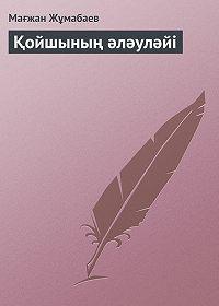 Мағжан Жұмабаев -Қойшының әләуләйі