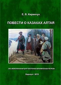 Евгений Киринчук -Повести о казаках Алтая