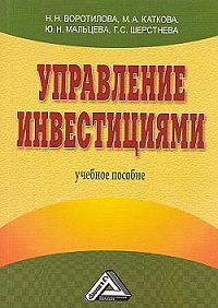 Н. Н. Воротилова -Управление инвестициями