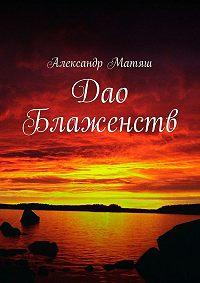 Александр Матяш - Дао Блаженств
