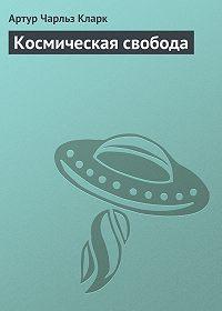 Артур Кларк - Космическая свобода