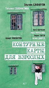 Алмат Малатов - Контурные карты для взрослых (сборник)