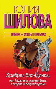 Юлия Шилова -Храбрая блондинка, или Мужчина должен быть в сердце и под каблуком!